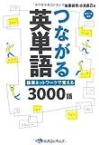 つながる英単語 語源ネットワークで覚える3000語