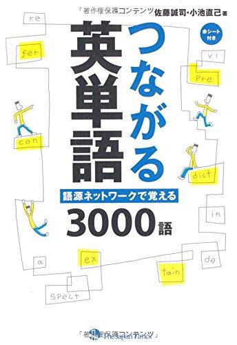 つながる英単語 語源ネットワークで覚える3000語の詳細を見る