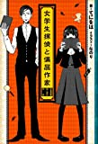 女学生探偵と偏屈作家 ―古書屋敷殺人事件前夜―