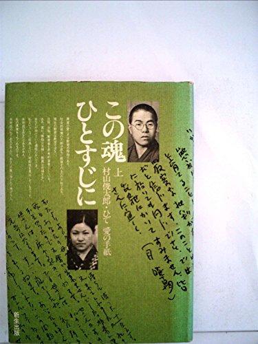 この魂ひとすじに〈上〉―村山俊太郎・ひで愛の手紙 (1975年)の詳細を見る