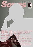 月刊ソングス 2016年 03 月号