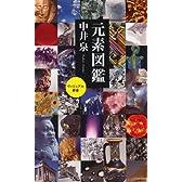 元素図鑑 (ベスト新書)