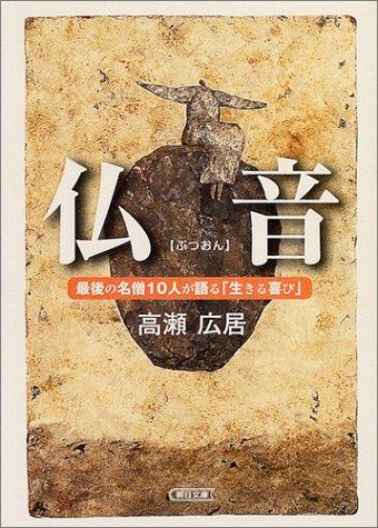 仏音  最後の名僧10人が語る「生きる喜び」 (朝日文庫)の詳細を見る