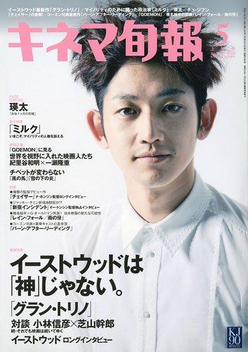 キネマ旬報 2009年 5/1号 [雑誌]