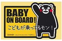 くまモン の カー ステッカー / BABY ON BOARD ! こども が 乗ってる モン! / ゆるキャラ グランプリ 2011 1位獲得 熊本 県 の キャラクター / くまもん グッズ 通販