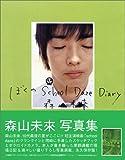 森山未來 写真集「ぼくのSchool Daze Diary」