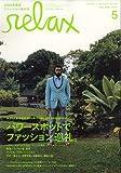 relax (リラックス) 2006年 05月号 [雑誌] 画像