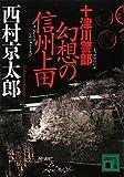 十津川警部 幻想の信州上田 (講談社文庫)
