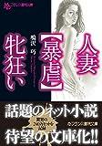 人妻【暴虐】牝狂い (フランス書院文庫)