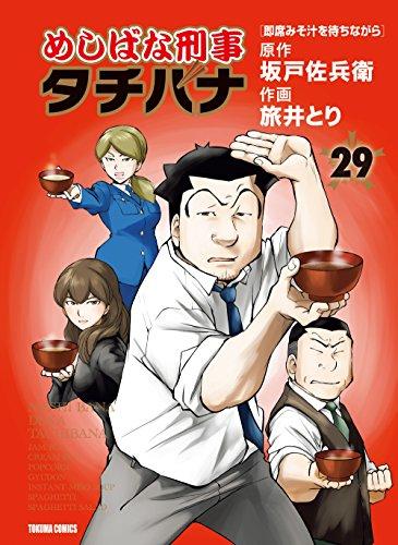 めしばな刑事タチバナ(29)[即席みそ汁を待ちながら] (TOKUMA COMICS)