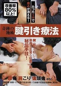 奇跡の施術 腱引き療法 [DVD]