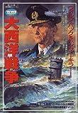 大西洋戦争 (欧州戦史シリーズ (Vol.6))