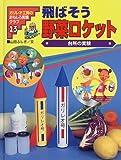 飛ばそう野菜ロケット―台所の実験 (ガリレオ工房のおもしろ実験クラブ)