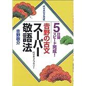 吉野の古文スーパー敬語法―代々木ゼミ方式