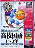 media5 Special Version 4 高校シリーズ 高校国語 1~3年