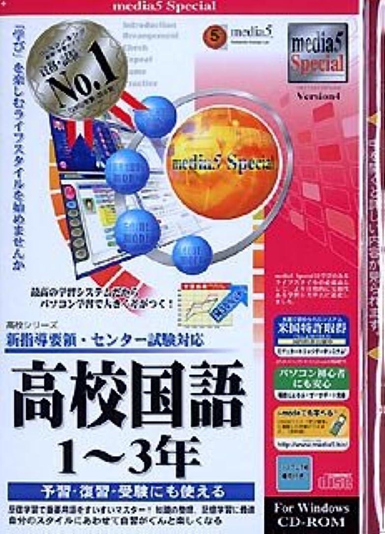 医学ペスト膨張するmedia5 Special Version 4 高校シリーズ 高校国語 1~3年