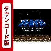 メトロイド [3DSで遊べるファミリーコンピュータソフト][オンラインコード]