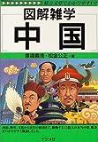 図解雑学 中国