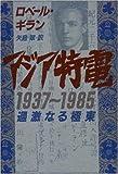 アジア特電 1937~1985―過激なる極東