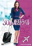 30日の婚活トラベル [DVD]