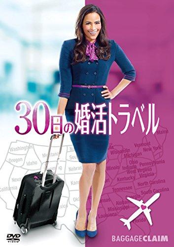 30日の婚活トラベル [DVD]の詳細を見る
