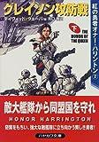 グレイソン攻防戦〈下〉―紅の勇者オナー・ハリントン(2) (ハヤカワ文庫SF)