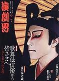 演劇界 2020年 06・07月 合併号 [雑誌]