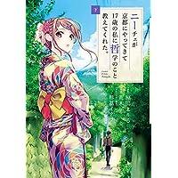 ニーチェが京都にやってきて17歳の私に哲学のこと教えてくれた。 コミック 全3巻セット