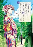 「ニーチェが京都にやってきて17歳の私に哲学のこと教えてくれた。」中古本まとめ買い