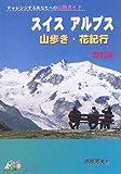 チャレンジするあなたへの山旅ガイド スイスアルプス山歩き・花紀行 改訂版 (登山シリーズ3)