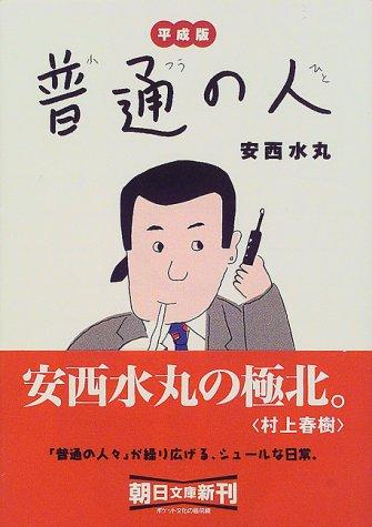 平成版 普通の人 (朝日文庫)の詳細を見る