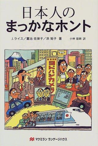 日本人のまっかなホントの詳細を見る