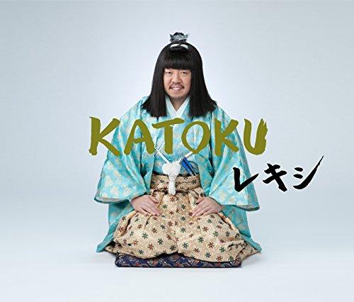 KATOKU(初回限定盤)