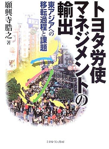 トヨタ労使マネジメントの輸出―東アジアへの移転過程と課題 (MINERVA BUSINESS LIBRARY)