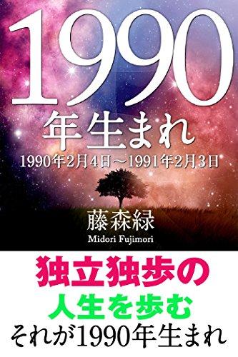 1990年(2月4日~1991年2月3日) 生まれの人の運勢 1990年(2月4日~1991年2月3日)生まれの人の運勢 (得トク文庫)