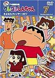 クレヨンしんちゃん TV版傑作選 第8期シリーズ 7 [DVD]