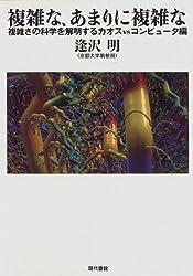 Amazon.co.jp: 逢沢 明:作品一覧...