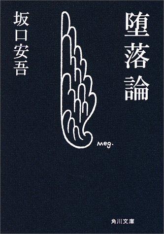 堕落論 (角川文庫クラシックス)の詳細を見る