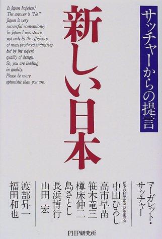 新しい日本―サッチャーからの提言