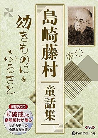 島崎藤村童話集-幼きものに・ふるさと- (全147話収録)