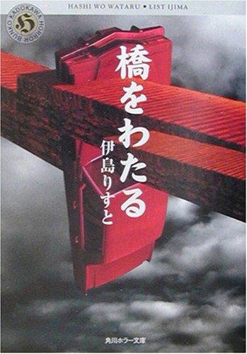 橋をわたる (角川ホラー文庫)の詳細を見る