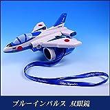 エアプレーングッズ ブルーインパルス 双眼鏡 MZ500 【人気 おすすめ 】