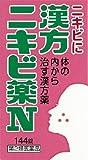 【第2類医薬品】漢方ニキビ薬N「コタロー」 144錠
