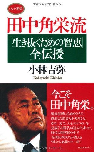 田中角栄流「生き抜くための智恵」全伝授 (ロング新書)の詳細を見る