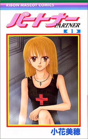 パートナー (1) (りぼんマスコットコミックス (1200))