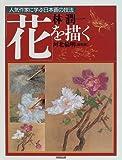 花を描く―林潤一 (人気作家に学ぶ日本画の技法) 画像