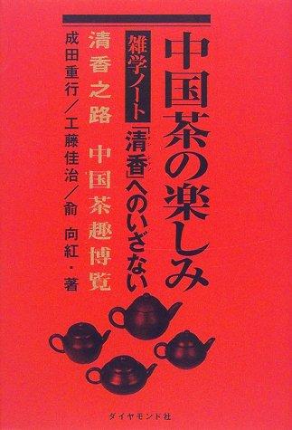 中国茶の楽しみ雑学ノート―「清香(チンシャン)」へのいざない