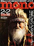 MONO MAGAZINE (モノ・マガジン) 2009年 2/2号 [雑誌]
