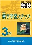 3級漢字学習ステップ改訂版