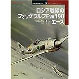 ロシア戦線のフォッケウルフFw190エース (オスプレイ・ミリタリー・シリーズ―世界の戦闘機エース)